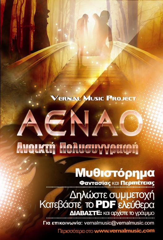 AENAO Poster